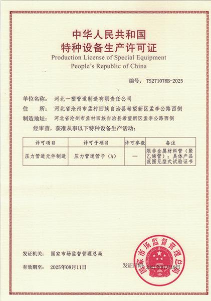 特种设备管材A级证书