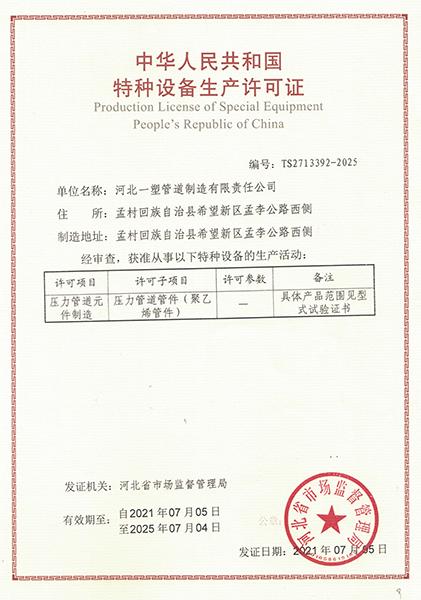 特种设备管件证书