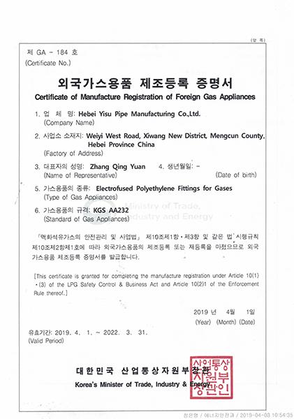 韩国KS认证证书