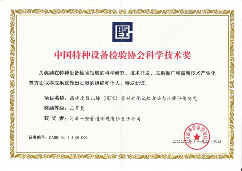 中国特种设备检验协会科学技术奖