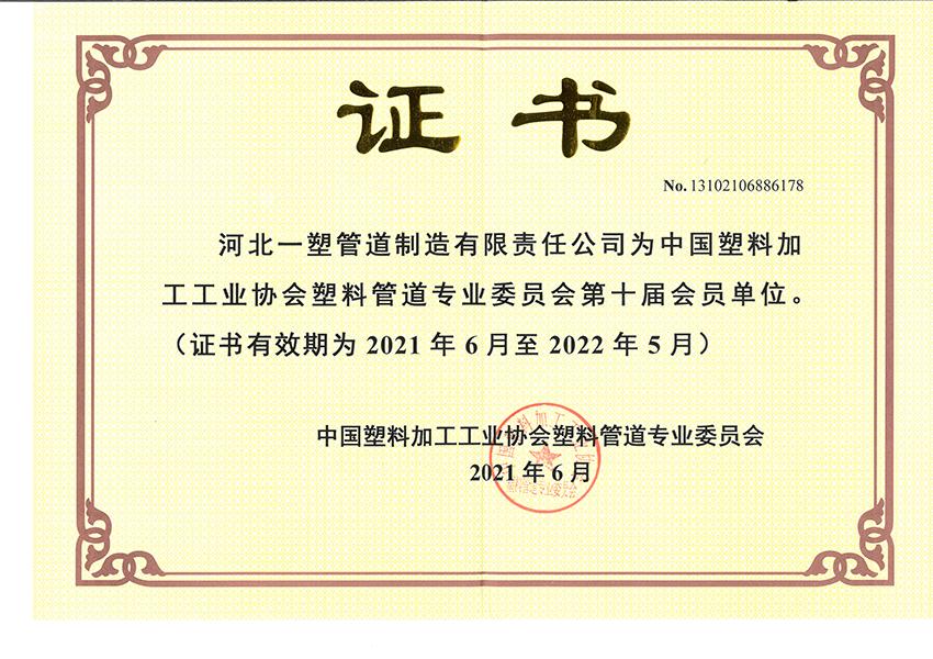 中国塑料加工工业协会塑料管道专业委员会会员